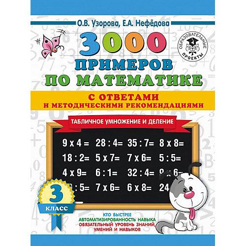 """Развивающая книга """"3000 примеров по математике"""" Табличное умножение. С ответами и методическими рекомендациям от Издательство АСТ"""