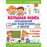 """Развивающая книга """"Большая книга упражнений для подготовки к школе"""""""