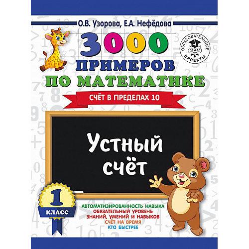 """Развивающая книга """"3000 примеров по математике"""" Устный счет. Счет в пределах 10, 3000 примеров для начальной школы, от Издательство АСТ"""