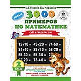 """Развивающая книга """"3000 примеров по математике"""" Счет в пределах 100, 3000 примеров для начальной школы, 2 класс"""