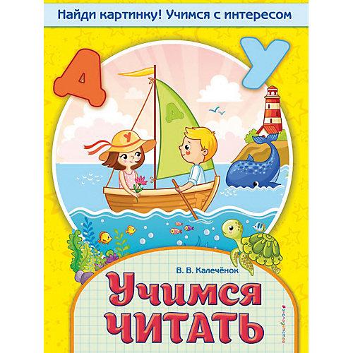 """Книга-тренажер """"Учимся читать"""", Калечёнок В. от Эксмо"""