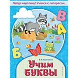 """Книга-тренажер """"Учим буквы"""", Калечёнок В."""