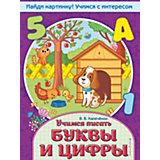 """Книга-тренажер """"Учимся писать буквы и цифры"""", Калечёнок В."""