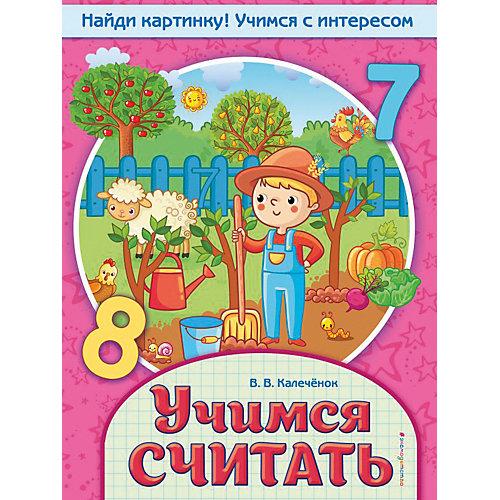 """Книга-тренажер """"Учимся считать"""", Калечёнок В. от Эксмо"""