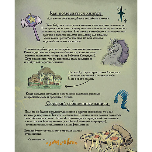 """Сказка """"Магическая книга заклинаний"""" от Эксмо"""