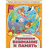 """Книга-тренажер """"Развиваем внимание и память"""", Калечёнок В."""