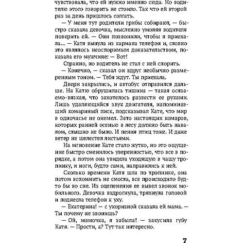 """Фэнтези """"Как перевоспитать сестру с помощью магии"""", Буторин А. от Издательский Дом Мещерякова"""