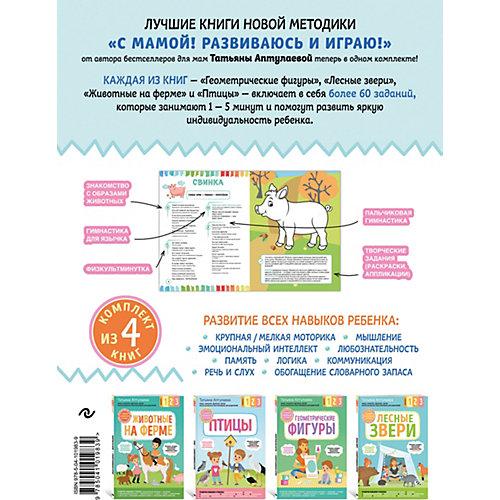 """Комплект книг """"240 готовых игр и заданий для развития моторики, речи, логики и эмоционального интеллекта ребен от Эксмо"""