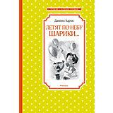 "Сборник рассказов и стихов ""Летят по небу шарики…"", Д. Хармс"