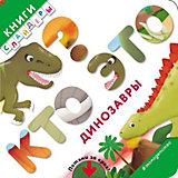 """Книга с подвижными элементами """"Кто это?"""", Динозавры"""