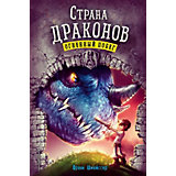 """Книга 2 Страна драконов """"Огненный побег"""", Шмайссер Ф."""