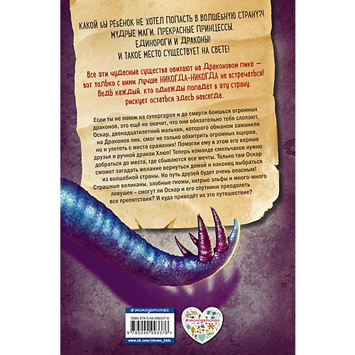 """Книга 2 Страна драконов """"Огненный побег"""", Шмайссер Ф. от Эксмо"""