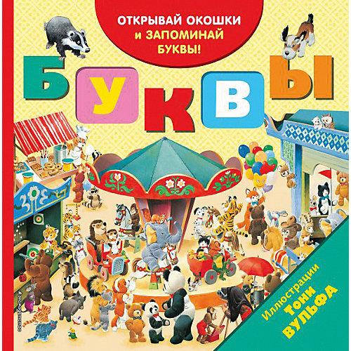 """Книга с окошками """"Буквы"""" от Эксмо"""