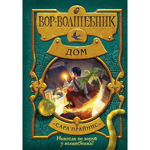 "Книга 4 Вор-волшебник ""Дом"" от Эксмо"
