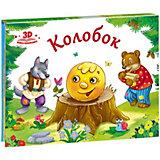 """Книжка-панорамка Любимые сказки """"Колобок"""""""