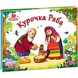 """Книжка-панорамка Любимые сказки """"Курочка Ряба"""""""
