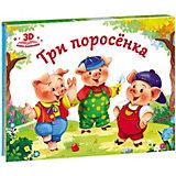 """Книжка-панорамка Любимые сказки """"Три поросенка"""""""