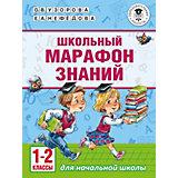 """Сборник """"Академия начального образования"""" Школьный марафон знаний, 1-2 классы"""