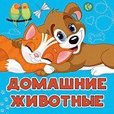 """Книжка для малышей """"Первые книжки-картинки"""" Домашние животные, А. Игнатова"""