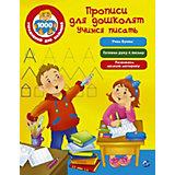 """Прописи для дошколят """"1000 упражений для малышей"""" Учимся писать, В. Дмитриева"""