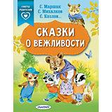 """Сборник """"Сказки в помощь родителям"""" Сказки о вежливости"""