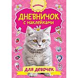 """Дневничок """"Волшебный дневник"""" с наклейками, для девочки, В. Дмитриева"""