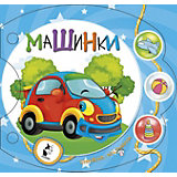 "Книжка-игрушка ""Малышки-погремушки"" Машинки, С. Станкевич"