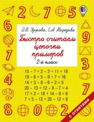 """Сборник """"Быстрое обучение: методика О. В. Узоровой"""" Быстро считаем цепочки примеров, 2 класс"""