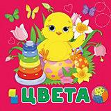 """Книжка для малышей """"Первые книжки-картинки"""" Цвета, А. Игнатова"""