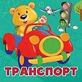 """Книжка для малышей """"Первые книжки-картинки"""" Транспорт, А. Игнатова"""