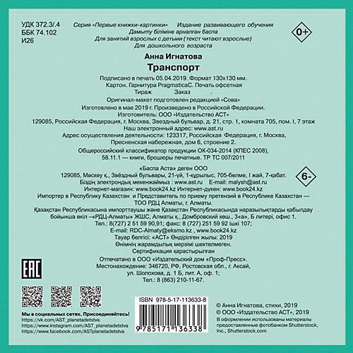 """Книжка для малышей """"Первые книжки-картинки"""" Транспорт, А. Игнатова от Издательство АСТ"""