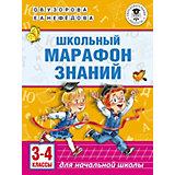 """Сборник """"Академия начального образования"""" Школьный марафон знаний, 3-4 классы"""