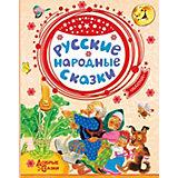 """Сборник """"Добрые сказки"""" Русские народные сказки, К. Ушинский"""