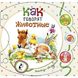 """Книжка-игрушка """"Малышки-погремушки"""" Как говорят животные, С. Станкевич"""