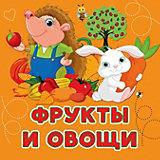 """Книжка для малышей """"Первые книжки-картинки"""" Фрукты и овощи, А. Игнатова"""
