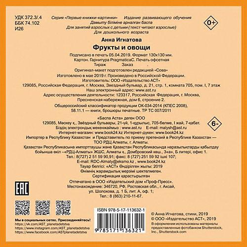 """Книжка для малышей """"Первые книжки-картинки"""" Фрукты и овощи, А. Игнатова от Издательство АСТ"""