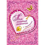 """Мой любимый дневничок """"Волшебный дневник"""" с наклейками, В. Дмитриева"""