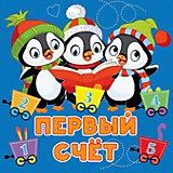 """Книжка для малышей """"Первые книжки-картинки"""" Первый счёт, А. Игнатова"""