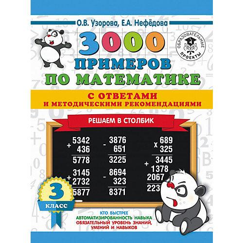 """Сборник """"3000 примеров для начальной школы с ответами"""" 3000 примеров по математике. Решаем в столбик, 3 класс от Издательство АСТ"""