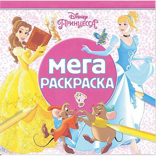 """Мега-раскраска """"Принцесса Disney"""" от ИД Лев"""