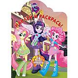 """Раскраска с наклейками """"Наклей и раскрась"""", Мой маленький пони: Девочки из Эквестрии"""