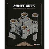 """Minecraft """"Средневековая крепость"""""""