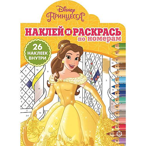 """Раскраска с наклейками """"Наклей и раскрась по номерам"""", Принцесса Disney от ИД Лев"""