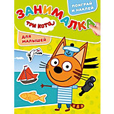 """Развивающая книга с наклейками """"Занималка для малышей"""", Три Кота"""