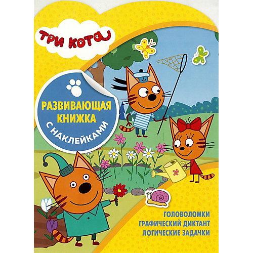 """Развивающая книжка с наклейками """"Три Кота"""" от ИД Лев"""