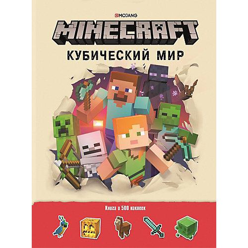 """Развивающая книга с наклейками Minecraft """"Кубический мир"""" от ИД Лев"""
