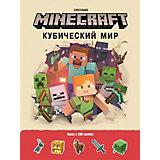 """Развивающая книга с наклейками Minecraft """"Кубический мир"""""""