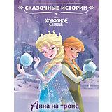 """Сказочные истории """"Анна на троне"""", Холодное сердце"""
