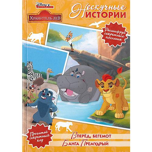"""Сборник """"Нескучные истории"""", Хранитель Лев от ИД Лев"""