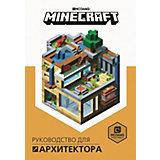 Руководство для архитектора Minecraft